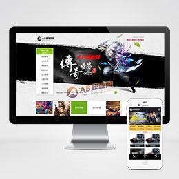 (带手机版)手游游戏开发公司网站源码织梦模板
