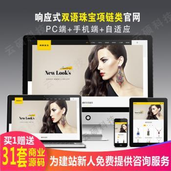 中英文双语响应式珠宝项链产品展示类网站源码织梦模板自适应手机