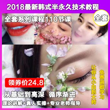 韩式纹绣视频教程半永久全套2019教学零基础纹绣眉眼唇在线培训