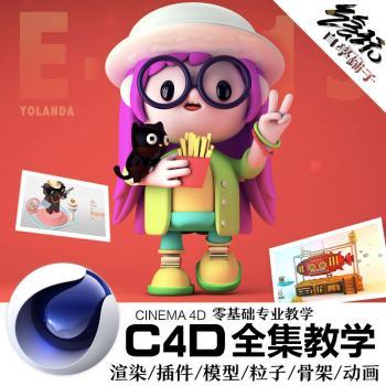 C4D CINEMA 4D 零基础视频教程模型 建模 oc渲染 R20/R19/R18插件