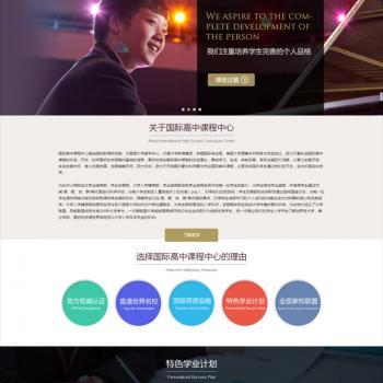 织梦出国留学网站源码 国际教育培训网站模板 PHP网站模板带后台
