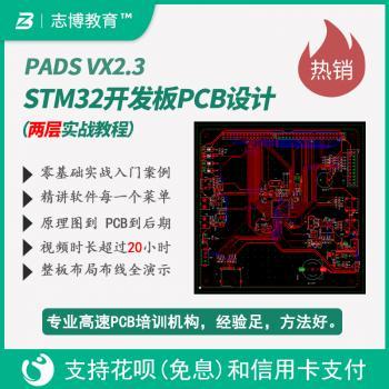 志博教育PADS VX2.3 STM32开发板入门PCB设计速成实战视频教程