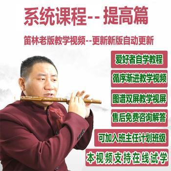 笛子教学视频庆缘笛林竹笛自学零基础课程提高篇教学教程爱好者学