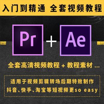 AE/PR CC2019零基础入门到高级中文高清系列影视后期视频特效教程