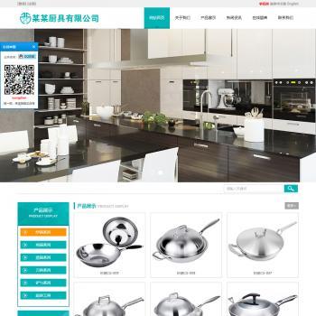 厨具家电卫厨公司网站三合一 五合一系统 网站源码 正版