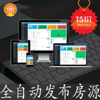 2019超强大型房源系统 房产中介管理系统 房源管理系统软件源码