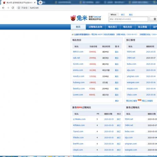 www.tumi.net 整站出售 已有流量 双拼4位稀缺