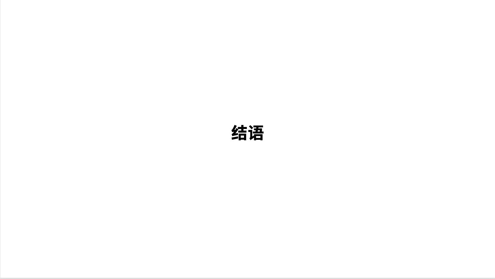 人工智能简史-08-结语